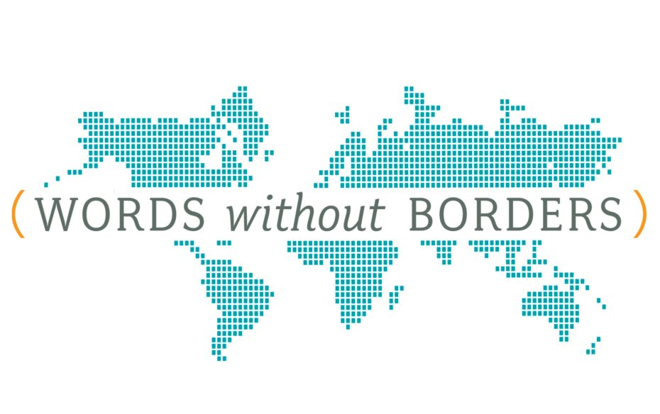 Words Without Borders Logo Ss Blog 952X597